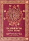 Царская и Императорская охота на Руси. Конец XVII и XVIII век.
